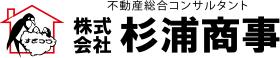 不動産コンサルタント 株式会社杉浦商事